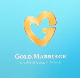 ゴールド・マリッジ
